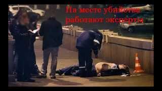 Смотреть видео Убит Немцов Борис, убийство Немцова в Москве, Boris Nemtsov killed онлайн