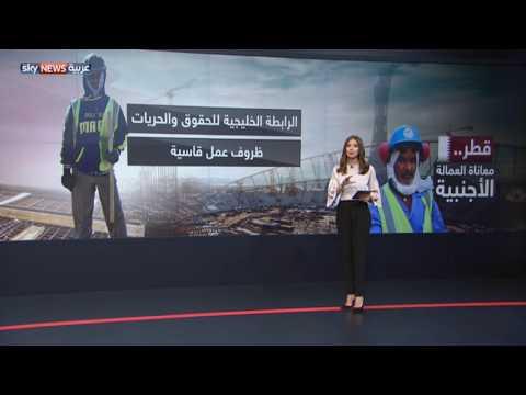 قطر.. معاناة العمالة الأجنبية  - 20:21-2017 / 7 / 6