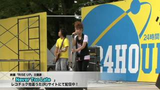 little by little 「never too late」(映画「RISE UP」主題歌) 24時間...