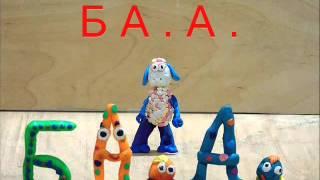 Навчальний мультфільм: Алфавіт з Поліною і Дарией. А і Б.