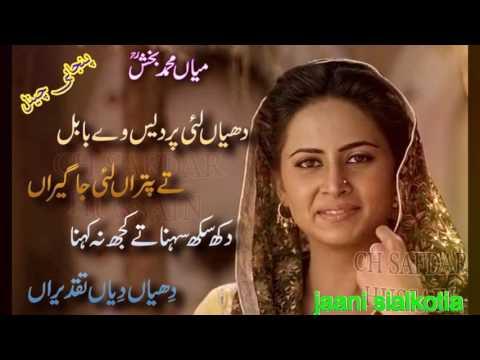 Kalam Mian Muhammad Baksh Jaani Sialkotia Punjabi Sofi Kalam