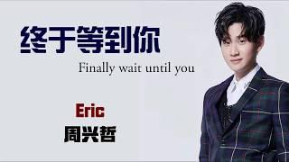 (បទចិន ប្រែខ្មែរ)Zhong yu deng dao ni-Eric Pinyin 终于等到你-周兴哲 ទីបំផុតក៏បានជួបអ្នក (Chinese song)