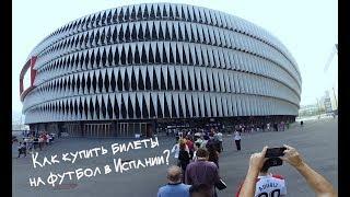 БИЛЕТЫ на ФУТБОЛ в ИСПАНИИ как купить? Атлетик Бильбао-Реал Мадрид.