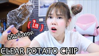 Clear Potato Chips! It tastes...?