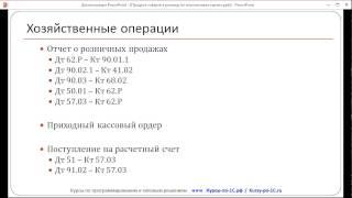 Расчеты по пластиковым картам. Урок 1. Методические основы (тема №6 Полного курса по 1С:Бухгалтерии)