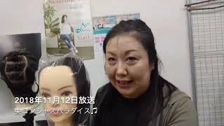 美コンシャスパラダイス♫今週から美容師国家試験ワンポイントアドバイススタート! thumbnail