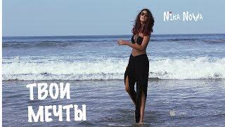 Смотреть клип Nika Nova - Твои Мечты