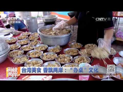 """台湾美食 香飘两岸:""""办桌""""文化"""
