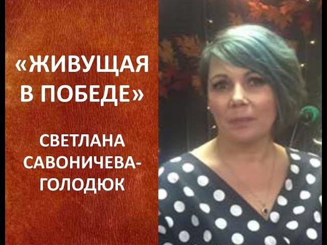 ЖИВУЩАЯ В ПОБЕДЕ - Светлана Савоничева-Голодюк