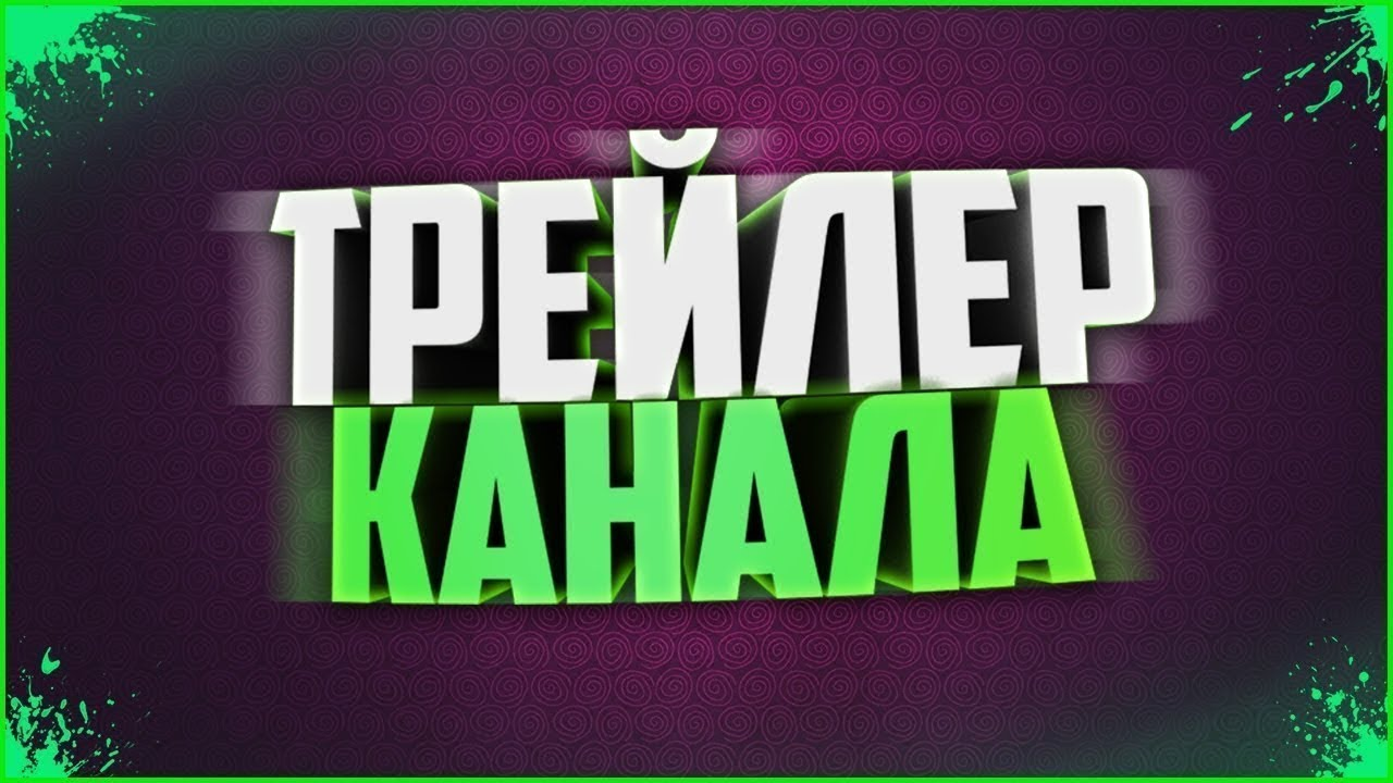 мире фото с надписью трейлер зарождении традициях петербургского