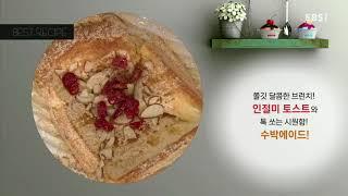 최고의 요리 비결 - 임미자의 인절미 토스트와 수박에이드_#001 thumbnail