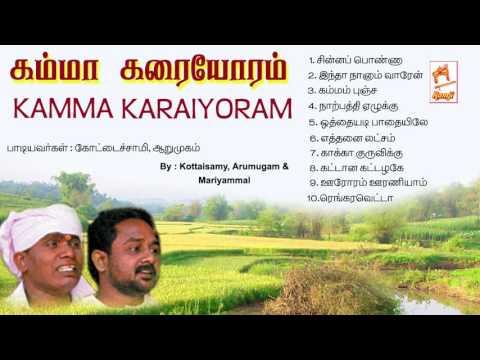 Kamma Karaiyoram | Kottaisamy | Arumugam | Mariyammal | Tamil Folk Songs