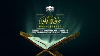 Morgengryet | Soorah al-Falaq | Koranen på norsk | Vers 113:1-5