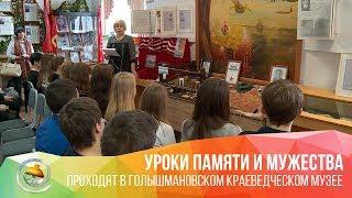 Уроки памяти и мужества проходят в краеведческом музее