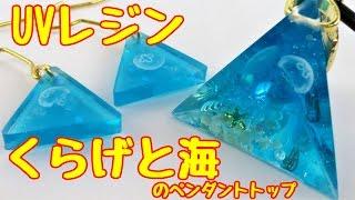 【UVレジン】くらげと海のペンダントトップ