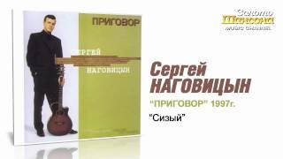 Сергей Наговицын - Сизый (Audio)