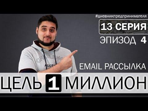 📬Как я запустил Email рассылку и получил 70000 руб. с 1 письма | Дневник предпринимателя S13 / E4