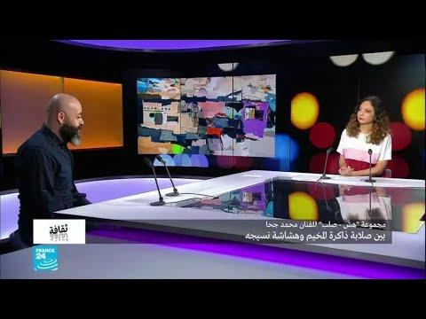 الفنان الفلسطيني محمد جحا يعيد بناء المخيم من نسيج الذاكرة  - 18:00-2021 / 2 / 23