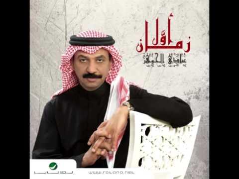 Abade Al Johar Khayarteni عبادي الجوهر خيرتني Youtube
