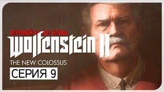 ВОЗВРАЩЕНИЕ ДОМОЙ ● Wolfenstein II: The New Colossus #9 [PC/Uber Settings]