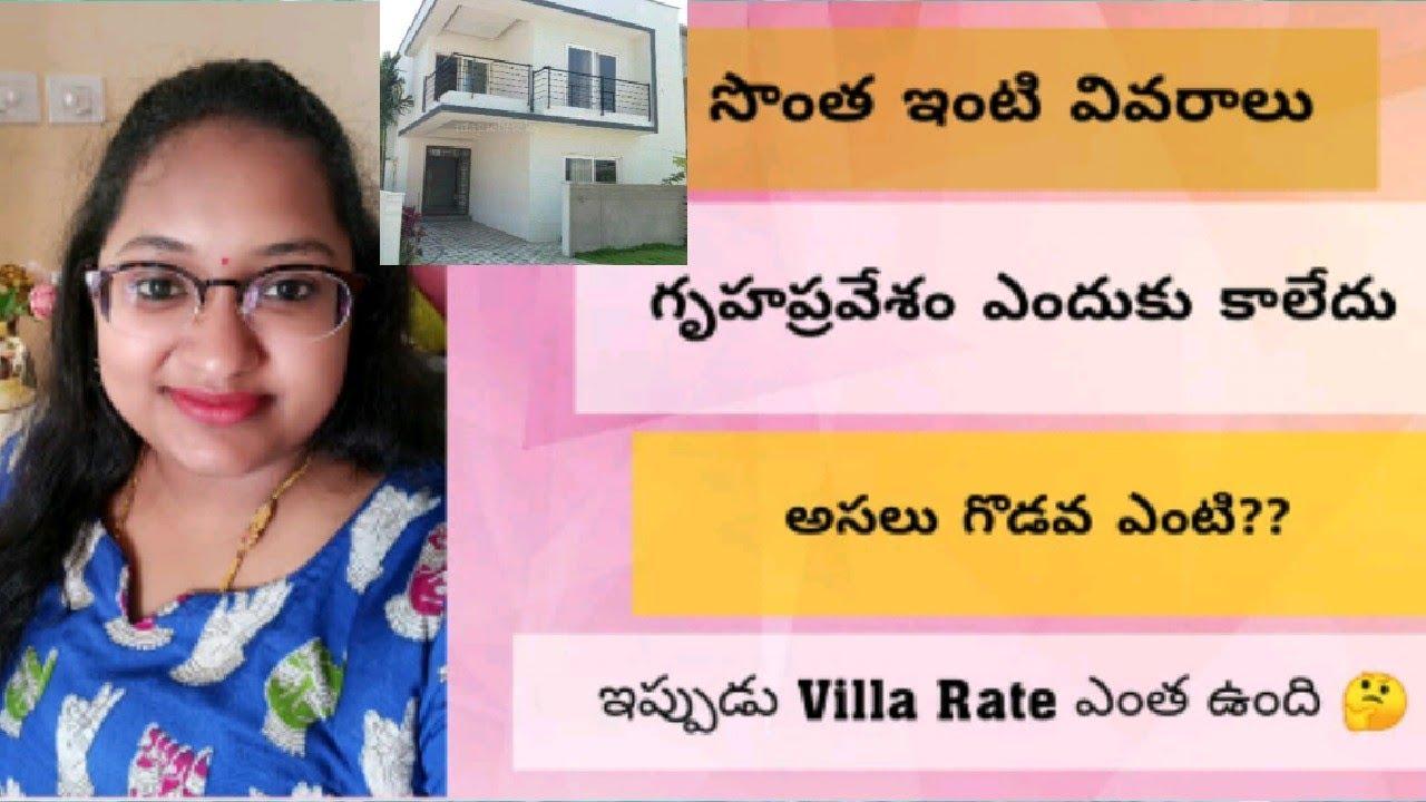 సొంత ఇంటి పూర్తి వివారాలు// Villa Actual Price and Complete details