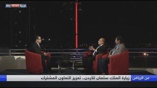 زيارة الملك سلمان للأردن.. تعزيز التعاون المشترك