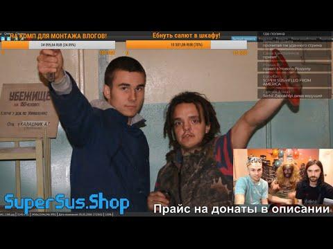 СУПЕР СУС   АРХИВНЫЕ ФОТО С УДАЛЁННЫХ СТРИМОВ - [ЧАСТЬ 1]