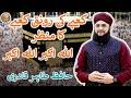 Kabay Ki Ronaq Kabay Ka Manzar Allah Ho Akbar By Al-hajj Hafiz Tahir Qadri video
