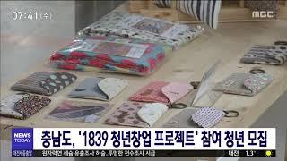 충남도, 청년창업 활성화 나선다/대전MBC