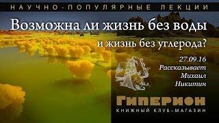 """""""Возможна ли жизнь без воды и жизнь без углерода?"""" """"Гиперион"""", 27.09.16"""