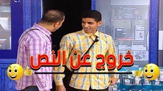 مش هتبطل ضحك مع نجوم تياترو مصر والخروج عن النص 😂😂