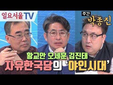 [주간 박종진] #36 - ①황교안-오세훈-김진태 자유한국당의 야인시대 - 황태순, 이혁재