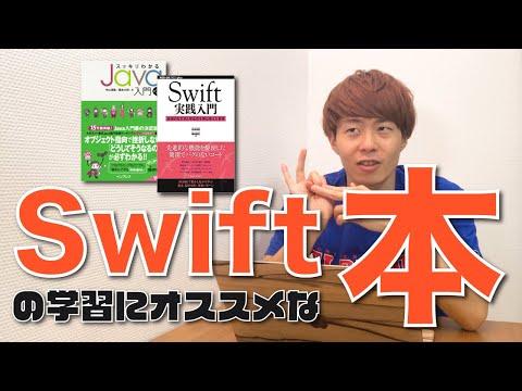 Swiftの学習にオススメな本とUdemy動画を紹介します