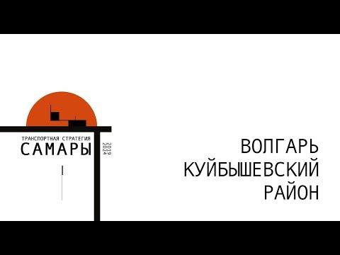 Волгарь / Куйбышевский район / Скоростной троллейбус/ Городская электричка/ Транспорт #СамараЕдет #8