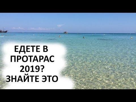 Едете в Протарас 2020? Знайте Это. Полезные Советы Туристам Кипра