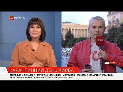 Як святкували День Києва напередодні чергового послаблення карантину – дізнавався ТСН.Тиждень