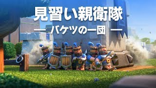 【クラロワ】新カード登場!「見習い親衛隊」