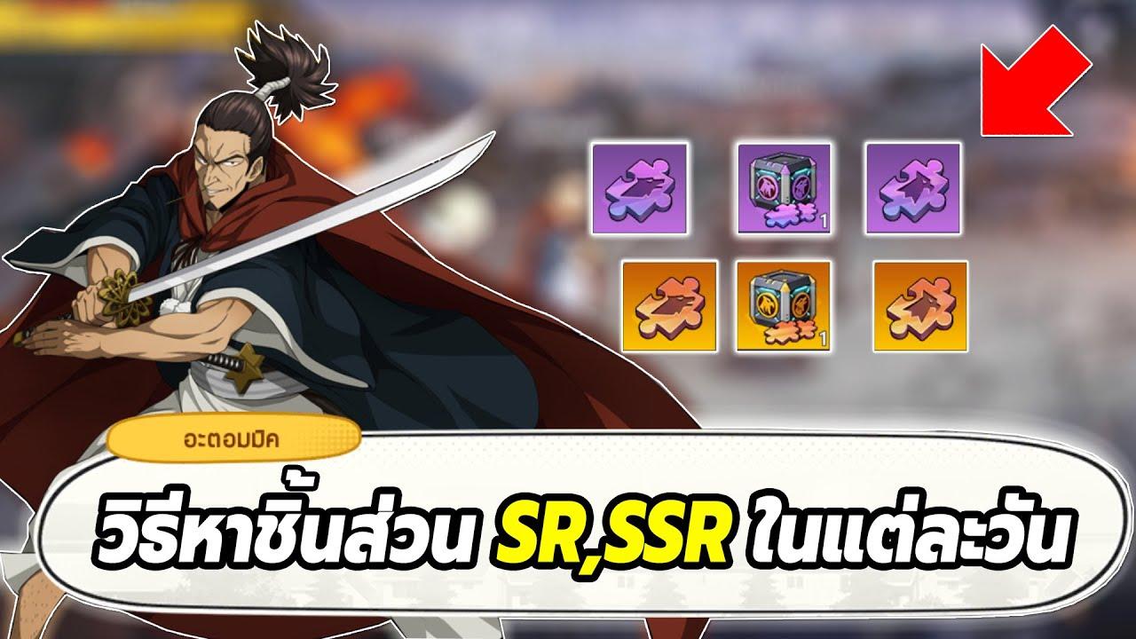 วิธีหาชิ้นส่วน SR,SSR ในแต่ละวัน ONE PUNCH MAN: The Strongest