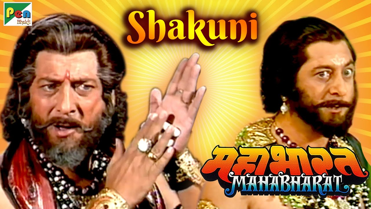 Download शकुनि की चरित्र कहानी | Mahabharat (महाभारत) Best Scene | B.R. Chopra | Pen Bhakti