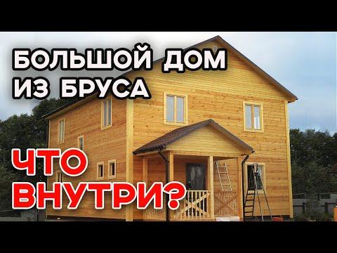 Просторный дом из бруса для постоянного проживания / Обзор дома из бруса 10х8