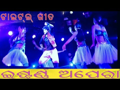 Very Popular Estern Opera Title Song By Opera Estern Blue Mega Dance Group.