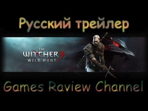 Ведьмак 3. Witcher 3: Wild Hunt. Русский трейлер - Games Review Channel (GRC)