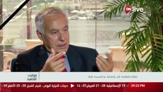 مستشار ياسر عرفات: «المقاومة فكر.. والبندقية غير المسيسة فارغة».. فيديو