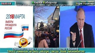 Огромная очередь!  Бишкек - Российский Посольства | Выборы президента РФ 2018
