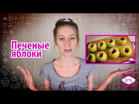 КУХОННЫЙ ВЛОГ: Яблоки печеные в мультиварке