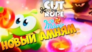 Cut the Rope: Magic - Ам-ням и магия на Android / IOS (обзор)