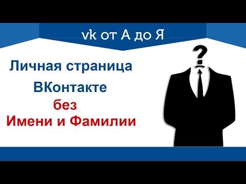 Личная страница Вконтакте без Имени и Фамилии. Правда или Ложь?