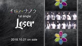 イロハサクラ - Loser (teaser)
