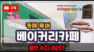 ●[올데이크리스마스]/신봉동 카페 /용인카페 /경기도갈…