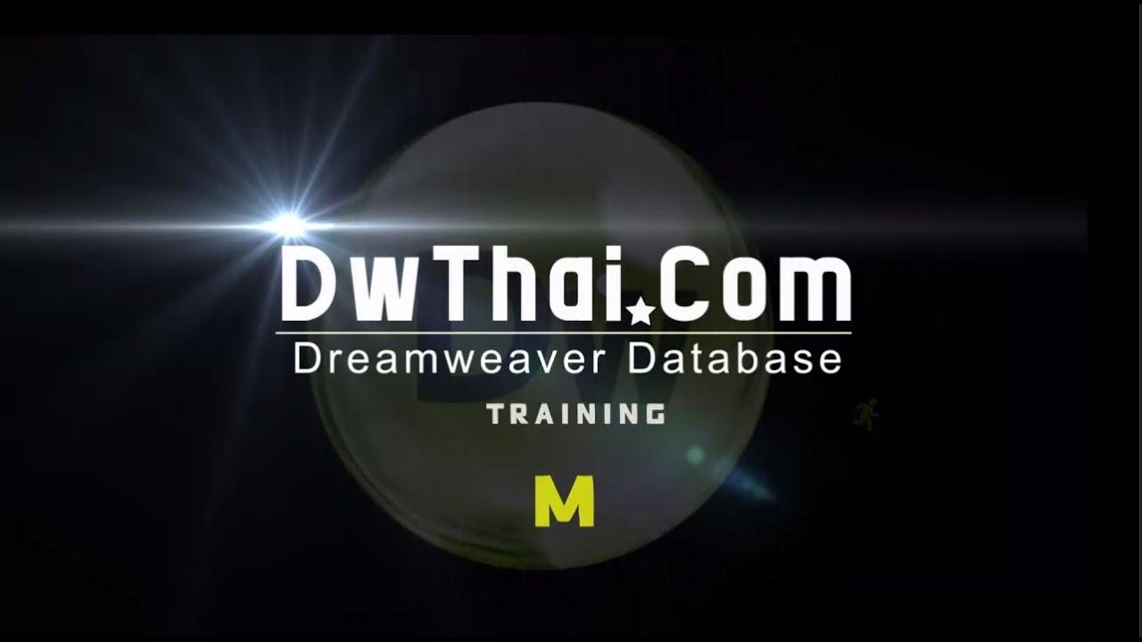 Dreamweaver Database (PHP MySQL) by DwThai.Com